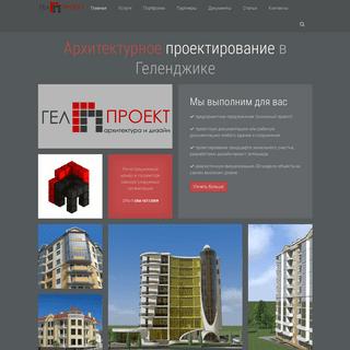 Гелпроект - архитектурное проектирование в Геленджике