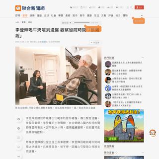 李登輝喝牛奶嗆到送醫 觀察留院時間「很難說」 - 政治 - 要聞 - 聯合新聞網