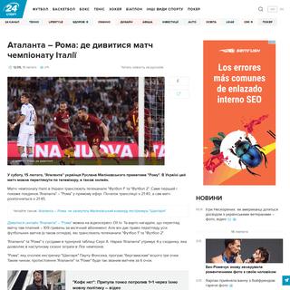 Аталанта – Рома- де дивитися онлайн матч 15.02.2020 – Серія А