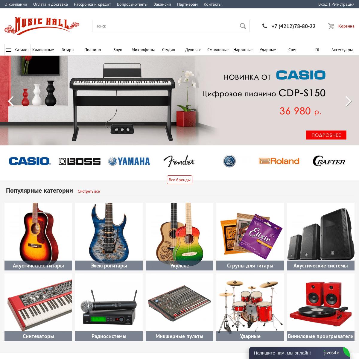 Магазин музыкальных инструментов в Хабаровске Music Hall