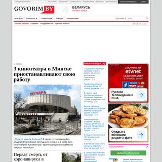 Городские порталы Беларуси - Govorim.by
