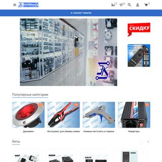 Электронные Компоненты - Пермь