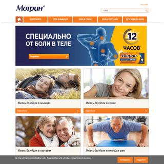 Официальный сайт Мотрин®