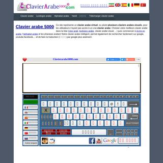 Clavier arabe virtuel, لوحة الكتابة , clavier arabe 5000 ®