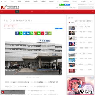 ArchiveBay.com - www.rti.org.tw/news/view/id/2051526 - 日本和歌山醫師近期無赴中國 確診武漢肺炎 - 新聞 - Rti 中央廣播電臺