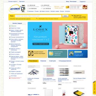 Канцелярские товары (канцтовары) купить в Минске с бесплатной доставк