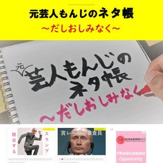 元芸人もんじのネタ帳~だしおしみなく~