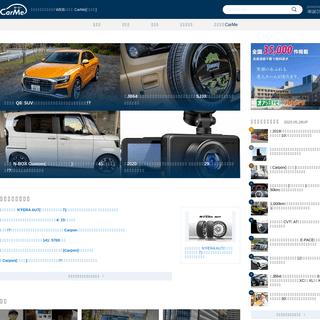 新車・自動車ニュースのWEBマガジン|CarMe[カーミー]