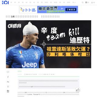 【歐聯16強】祖雲達斯一球飲恨首負里昂 沙利轟麾下「慢過練波」