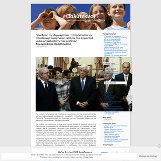 Πολύτεκνοι - Ιστοσελίδα για θέματα πολυτέκνων στην Ελλάδα – www.polyteknoi.gr