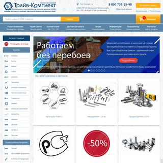 Трайв-Комплект - продаем оптом по всей России крепеж и метизы- болты и �