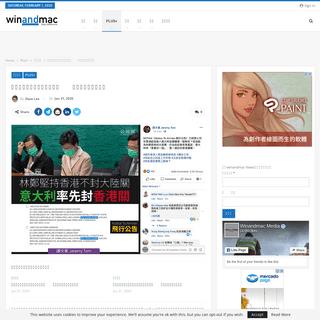 意大利全國機場禁止香港進入  譚文豪放出飛行公告 - winandmac.com