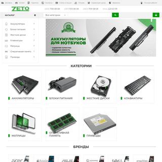 ArchiveBay.com - zeto.ua - Zeto.ua - Запчасти для ноутбуков, комплектующие для ноутбуков. Купить дет�