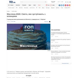 ArchiveBay.com - ua.112.ua/golovni-novyni/masliana-2020-sviato-iake-zustrichaiut-z-mlyntsiamy-526295.html - Масляна 2020 - коли святкується, традиції та звичаї, заборони та прикмет�