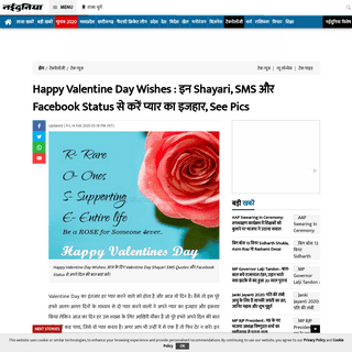 ArchiveBay.com - www.naidunia.com/technology/tech-happy-valentine-day-2020-wishes-shayari-images-quotes-facebook-and-whatsapp-messages-for-you-loved-ones-5347146 - Happy Valentine Day 2020 Wishes in Hindi- Send Romantic Shayari Quotes Facebook and Whatsapp messages to you loved ones and See