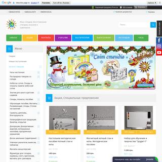 Мир стендов - собственное производство стендов для детских садов и шк�