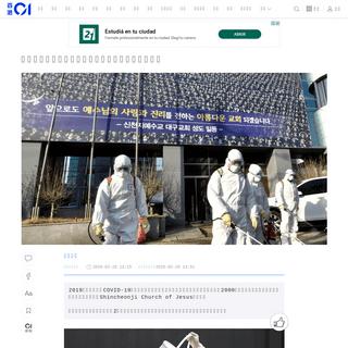 【武漢肺炎】南韓新天地教會在華教徒 中國全面追查