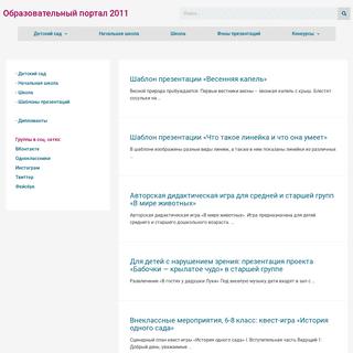 Образовательный портал 2011 - Конкурсы для педагогов, воспитателей ДОУ,