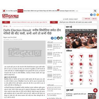 ArchiveBay.com - www.livehindustan.com/national/story-delhi-election-result-tight-contest-for-aap-manish-sisodia-kailash-gahlot-satyendar-jain-3018008.html - Delhi Election Result tight contest for AAP Manish Sisodia Kailash Gahlot Satyendar Jain - Delhi Election Result- मनीष �