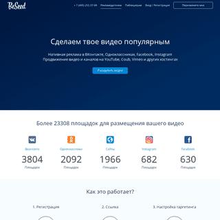BeSeed.ru - BeSeed - Платформа для размещения нативной видеорекламы, продвиже�