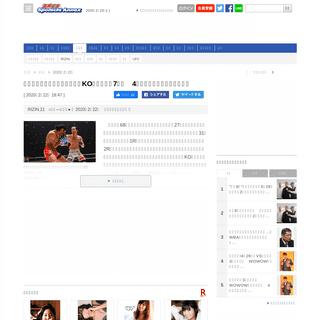 朝倉未来「殺傷能力」見せた!KO勝ちで無傷7連勝 4月横浜大会は朴光哲と対戦へ― スポニチ Sp