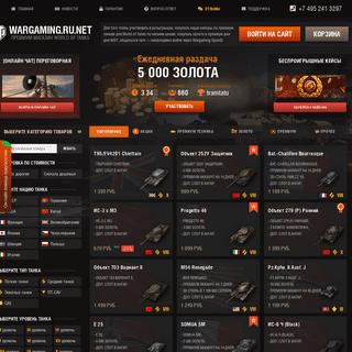ArchiveBay.com - wargaming.ru.net - WARGAMING.RU.NET - Премиум магазин World of Tanks