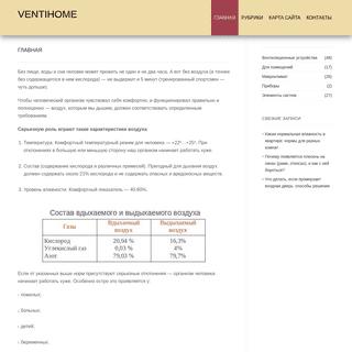 VentiHome -