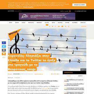 ArchiveBay.com - sputniknews.gr/ellada/202002256467280-koronoios-erhetai-ellada-kai-to-Twitter-to-erixe-sto-tragoudi-me-to-koronoios-songs/ - Κορονοϊός- Πλησιάζει στην Ελλάδα και το Twitter το έριξε στο τραγούδι με τ