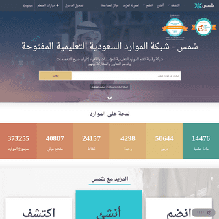 شمس - شبكة الموارد السعودية التعليمية المفتوحة