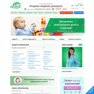 Клініка Оберіг - Медичний центр в Києві - Лікування хвороб