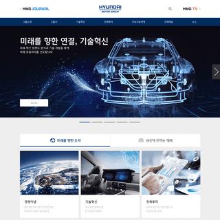 현대자동차그룹 홈페이지