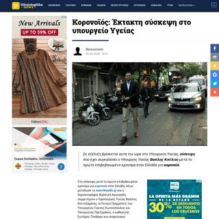 ArchiveBay.com - www.dikaiologitika.gr/eidhseis/ygeia/289564/koronoios-ektakti-syskepsi-sto-ypourgeio-ygeias - Κορονοϊός- Έκτακτη σύσκεψη στο υπουργείο Υγείας - Dikaiologitika News - Ειδήσει�