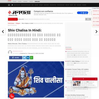 Maha Shivratri (Shivratri) Puja 2020, Shiv Chalisa, Bhajan- For Pleased Lord Shiva Do Shiv Chalisa Path On The Day Of Mahashivra