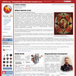 Главная страница - wiki-fire.org