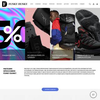 ArchiveBay.com - funkydunky.ru - Магазин кроссовок Funky Dunky