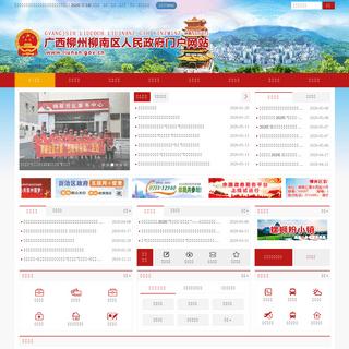广西柳州柳南区人民政府门户网站