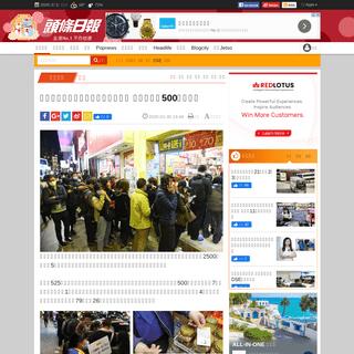 【武漢肺炎】日本城買口罩大排長龍 油麻地分店500籌已派清 - 頭條日報