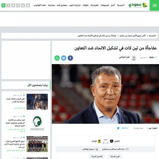 مفاجأة من تين كات في تشكيل الاتحاد ضد التعاون - سعودى سبورت