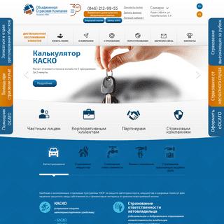 Объединенная страховая компания в городе Самара - купить онлайн полис