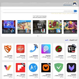 أبس عربي - اكتشاف وتحميل تطبيقات والعاب مجانية لـ اندرويد ايفون وويندو