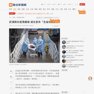 ArchiveBay.com - udn.com/news/story/120936/4328979 - 武漢肺炎疫情嚴峻 湖北宣布「全省封村」 - 陸武漢肺炎疫情 - 要聞 - 聯合新聞網