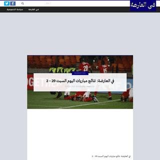 في العارضة- نتائج مباريات اليوم السبت 29 - 2 - في العارضة