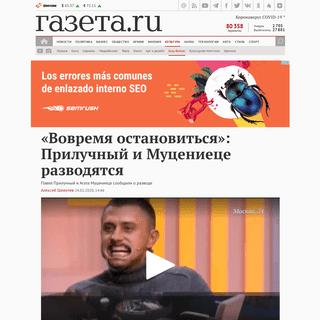 Павел Прилучный и Агата Муцениеце сообщили о разводе - Газета.Ru