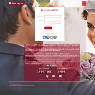 Сайт знакомств FDating - знакомство с иностранцами на русском языке беспл