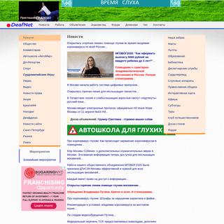 Информационный сайт глухих, слабослышащих и всех