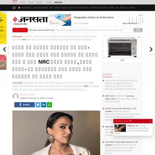 ArchiveBay.com - www.jansatta.com/entertainment/bollywood-actress-swara-bhaskar-indulge-in-heated-banter-over-caa-nrc-on-stage/1327783/ - Bollywood Actress Swara Bhaskar Indulge In Heated Banter Over CAA NRC On Stage - एंकर ने स्वरा भास�