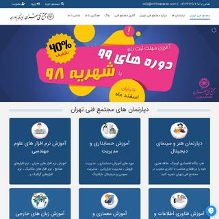مجتمع فنی تهران - نمایندگی نیاوران
