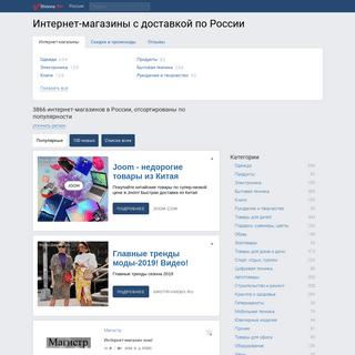 Интернет-магазины в России