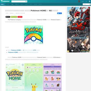 以「所有寶可夢聚集的地方」為概念 雲端服務《Pokémon HOME》於 NS 及手機上架《Pokemon HOME》 - 巴�