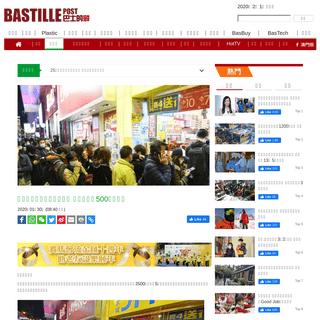 市民排長龍到日本城買口罩 油麻地分店500籌已派完 - 社會事 - 巴士的報